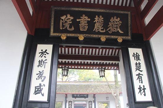 资讯生活岳麓书院:千年书院精神如何赓续